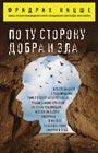 """Фридрих Ницше """"По ту сторону добра и зла"""" Pocket-book"""