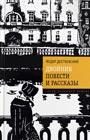 """Федор Достоевский """"Двойник. Повести и рассказы"""" Серия """"Большая книга"""""""