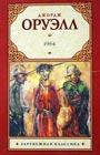 "Джордж Оруэлл ""1984"" Серия ""Зарубежная классика"" Pocket-book"