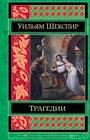 """Уильям Шекспир """"Трагедии"""" Серия """"Шедевры мировой классики"""""""