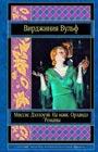 """Вирджиния Вулф """"Миссис Дэллоуэй. На маяк. Орландо. Романы"""" Серия """"Шедевры мировой классики"""""""
