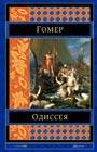 """Гомер """"Одиссея"""" Серия """"Шедевры мировой классики"""""""