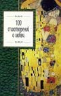 """100 стихотворений о любви. Серия """"Золотая серия поэзии"""""""