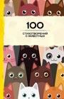 "100 стихотворений о животных. Серия ""100 стихотворений"""