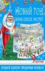 """А.А. Сулоева """"Новый год - время сказок настает. Большой комплект праздничных раскрасок"""" Серия """"Метровая раскраска"""""""