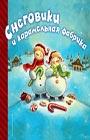 """Снеговики и карамельная фабрика. Серия """"Новогодние подарочные книги"""""""