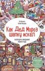 """Ася Ванякина, Любовь Макарова """"Адвент-календарь """"Как Дед Мороз шапку искал"""""""