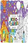 """Юлия Григорьева """"Новогодняя. Раскраска-плакат"""" Серия """"Детство"""""""