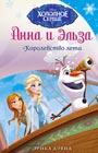 """Эрика Дэвид """"Королевство лета"""" Серия """"Disney. Холодное сердце. Новые приключения Анны и Эльзы"""""""