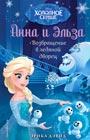 """Эрика Дэвид """"Возвращение в ледяной дворец"""" Серия """"Disney. Холодное сердце. Новые приключения Анны и Эльзы"""""""