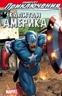 """Marvel. Приключения: Капитан Америка. Серия """"Вселенная Марвел"""""""