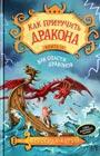"""Крессида Коуэлл """"Как приручить дракона. Книга 12. Как спасти драконов"""""""