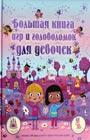 Большая книга игр и головоломок для девочек, 3-6 лет