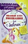 """Р.Г. Зуенок """"Полный курс рисования для девочек"""" Серия """"Школа рисования для детей"""""""