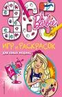 """Barbie. 365 игр и раскрасок для юных модниц. Серия """"Mattel. Barbie. Игры и головоломки"""""""