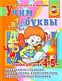 """Е.В. Соколова """"Учим буквы. Пособие для детей 4-5 лет"""""""