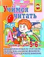 """С.Е. Гаврина """"Учимся читать. Пособие для детей 5-6 лет"""" Серия """"Уроки для дошколят"""""""