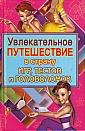 """А.С. Гаврилова """"Увлекательное путешествие в страну игр, тестов и головоломок"""""""