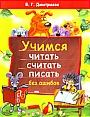 """В.Г. Дмитриева """"Учимся читать, считать, писать без ошибок"""" Серия """"Веселые уроки для будущих отличников"""""""