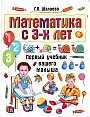 "Галина Шалаева ""Математика с 3-х лет"""