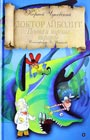 """Корней Чуковский """"Доктор Айболит: Пента и морские пираты"""" Серия """"Сказка за сказкой"""""""
