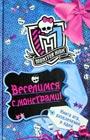 """Веселимся с монстрами! Книга игр, развлечений и идей. Серия """"Monster High. Книги развлечений"""""""