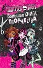 """Monster High. Большая книга творчества. Серия """"Monster High. Книги развлечений"""""""