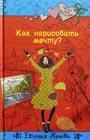 """Евгения Ярцева """"Как нарисовать мечту?"""" Серия """"Только для девчонок"""""""