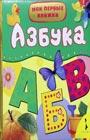 """Азбука. Серия """"Мои первые книжки"""""""