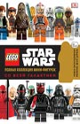 """LEGO Star Wars. Полная коллекция мини-фигурок со всей галактики. Серия """"LEGO. Книги для фанатов"""""""