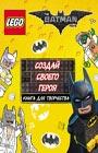 """LEGO Batman Movie. Создай своего героя. Книга для творчества. Серия """"LEGO DC Comics"""""""