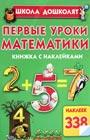 """Олеся Жукова """"Первые уроки математики. Книжка с наклейками"""""""