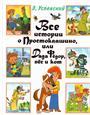 """Эдуард Успенский """"Все истории о Простоквашино, или Дядя Федор, пес и кот"""""""