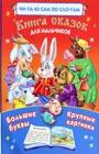 """В.Г. Дмитриева """"Книга сказок для мальчиков"""" Серия """"Читаю САМ по слогам"""""""