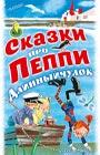 """Астрид Линдгрен """"Сказки про Пеппи Длинныйчулок"""""""