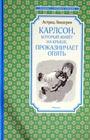 """Астрид Линдгрен """"Карлсон, который живёт на крыше, проказничает опять"""" Серия """"Чтение - лучшее учение"""""""