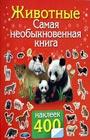 """Животные. Самая необыкновенная книга с наклейками. Серия """"Волшебный мир: 400 наклеек"""""""