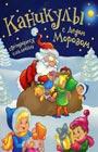 """Светящийся Новый год. Каникулы с Дедом Морозом + светящиеся наклейки. Серия """"Светящиеся наклейки"""""""