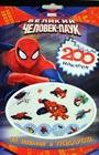 """Marvel. Человек-паук. 200 наклеек. Серия """"200 наклеек"""""""