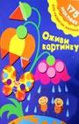 """М. Малышкина """"Оживи картинку"""" Серия """"175 наклеек для развития малыша"""""""