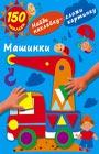 "М. Малышкина ""Машинки"" Серия ""Найди наклейку - сложи картинку. 150 наклеек"""