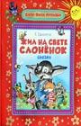 """Геннадий Цыферов """"Жил на свете слоненок"""" Серия """"Жили-были малыши"""""""