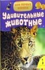 """Удивительные животные. Серия """"Мои первые книжки"""""""