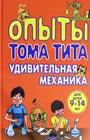 """Том Тит """"Опыты Тома Тита. Удивительная механика"""" Серия """"Опыты для детей и взрослых"""""""