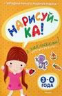 """Ольга Земцова """"Нарисуй-ка. 3-4 года. С наклейками. Игровые уроки"""""""