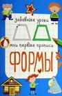 """Е.В. Смирнова """"Формы"""" Серия """"Забавные уроки. Мои первые прописи"""""""