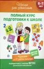 """6-7 лет. Комплект. Школа для дошколят. 16 книг в коробке. Серия """"Школа для дошколят"""""""