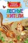 """Э. Боун """"Лесные жители"""" Серия """"Умные книжки"""""""