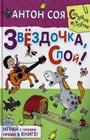 """Антон Соя """"Звездочка, спой!"""" Серия """"Смешные истории"""""""