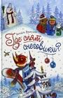 """Надежда Притулина """"Где спят снеговики?"""""""